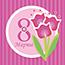 Компания МеталМастер поздравляет всех женщин с 8 марта!