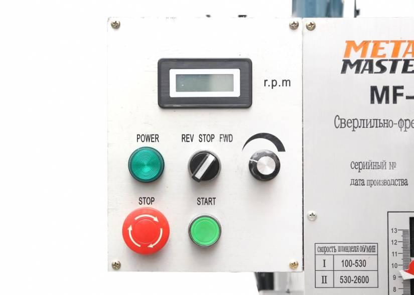 Панель управления фрезерной головкой оснащена цифровым индикатором оборотов шпинделя.